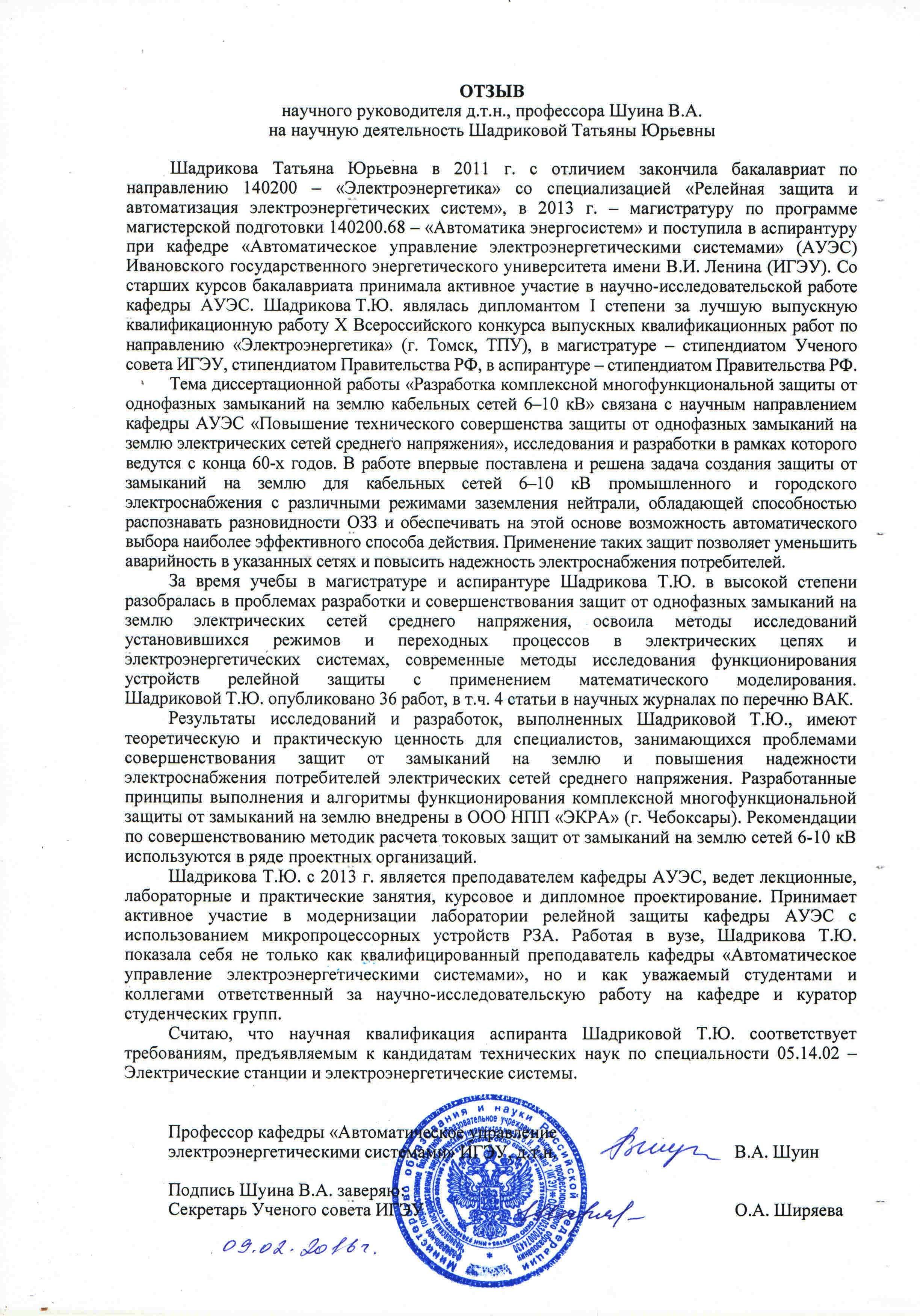 Диссертации принятые к защите Отзыв научного руководителя Шуина В А jpg