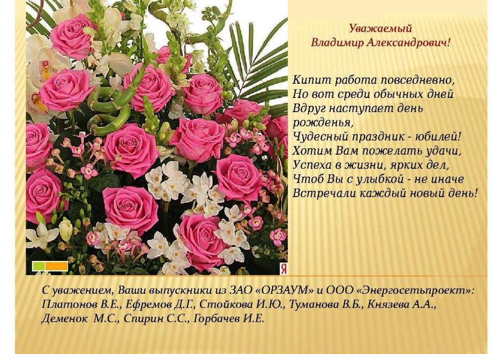 Поздравление заведующей производством с днем рождения