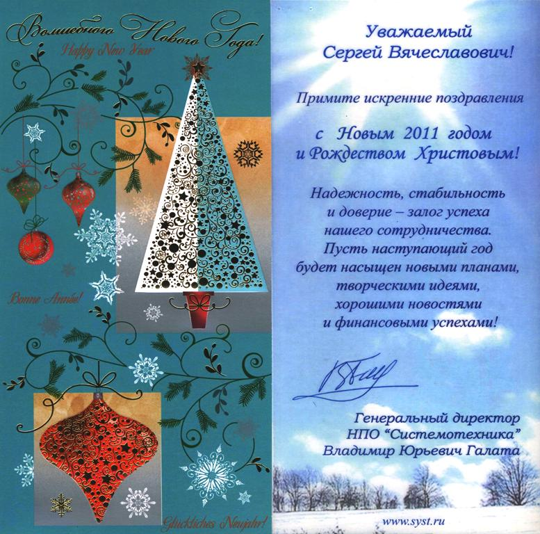 Корпоративное поздравление новогоднее 49