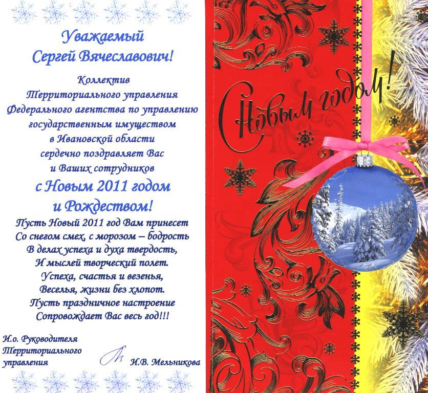 Поздравительные открытки для организации 67