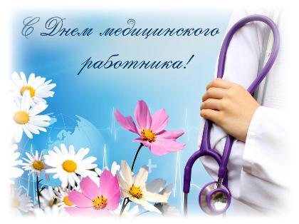 Поздравления врача фтизиатра 73