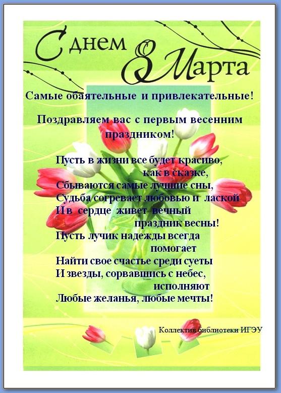 Поздравление коллектива с женским днем