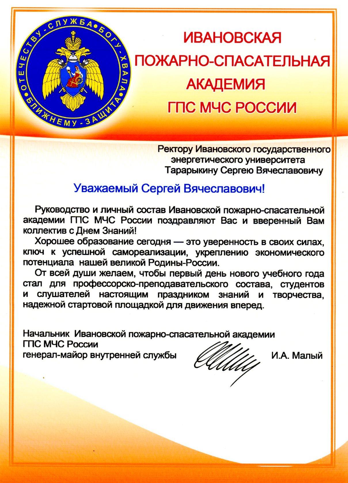 Кострома академия рад и хим официальный сайт факультеты для девушек