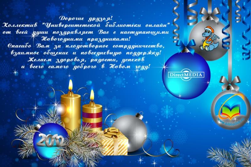 Поздравление коллег с новым годом своими словами подругу