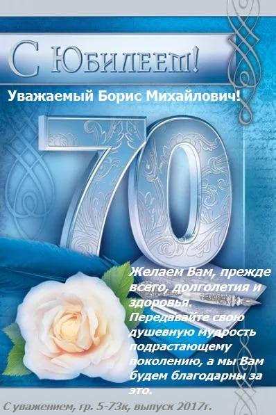 Лучшее поздравление с 70 летием