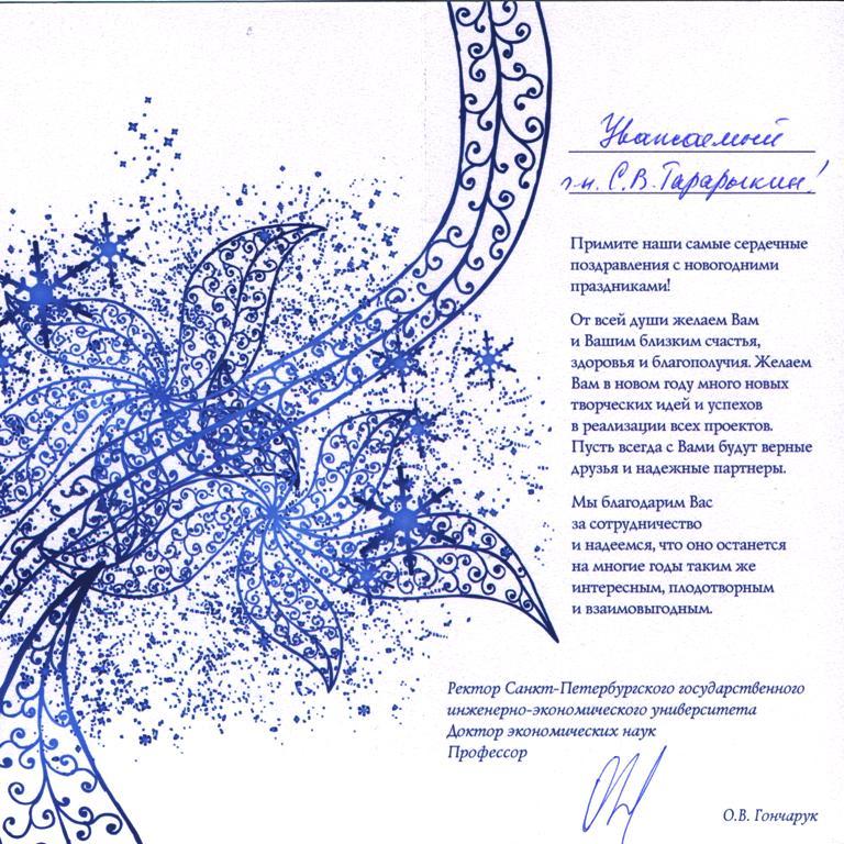 Поздравительные открытки для организации 9