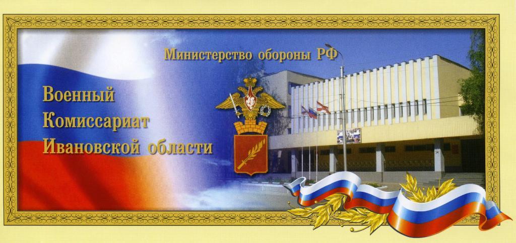 Поздравление сотрудникам военного комиссариата