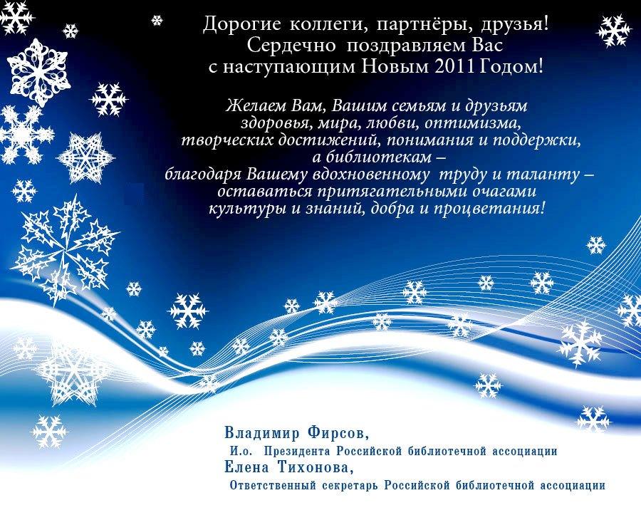 Новогодние поздравления для коллег сценка