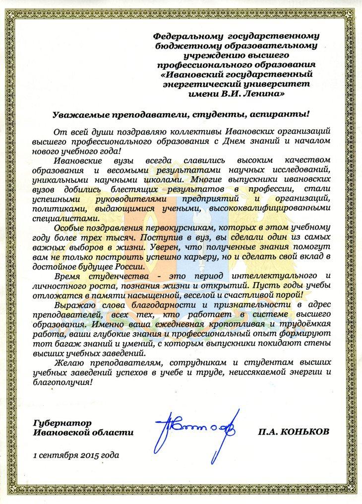 Поздравления губернатора с днем 1 сентября 75