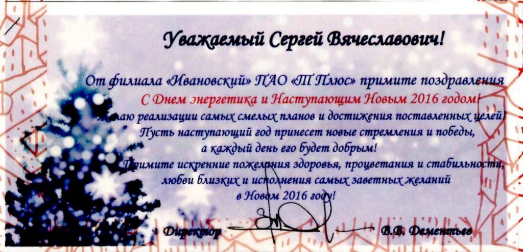 Оригинальные поздравления коллектива в