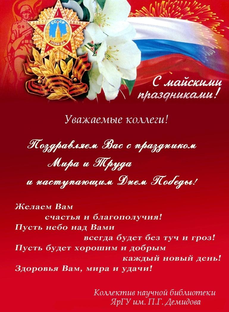 Официальное поздравление с майскими праздниками