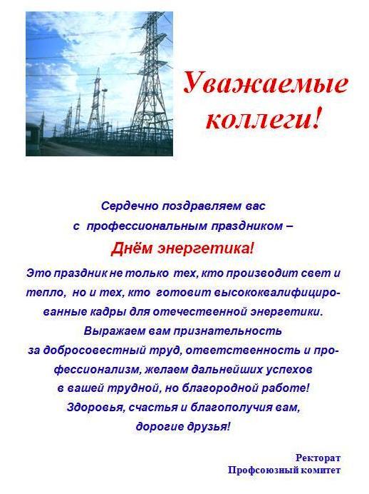 Поздравление с днем энергетики от главы района