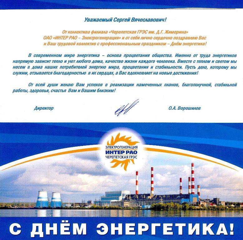 Поздравления путина с днем энергетика