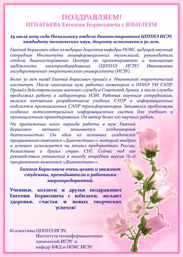 Поздравления евгению с днем рождения евгению коллеге