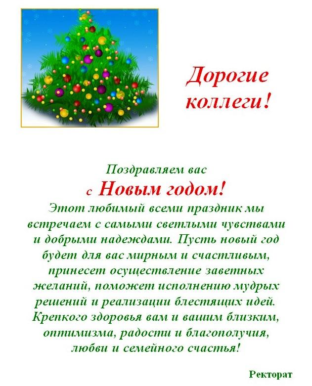 Для завода новогодние поздравления