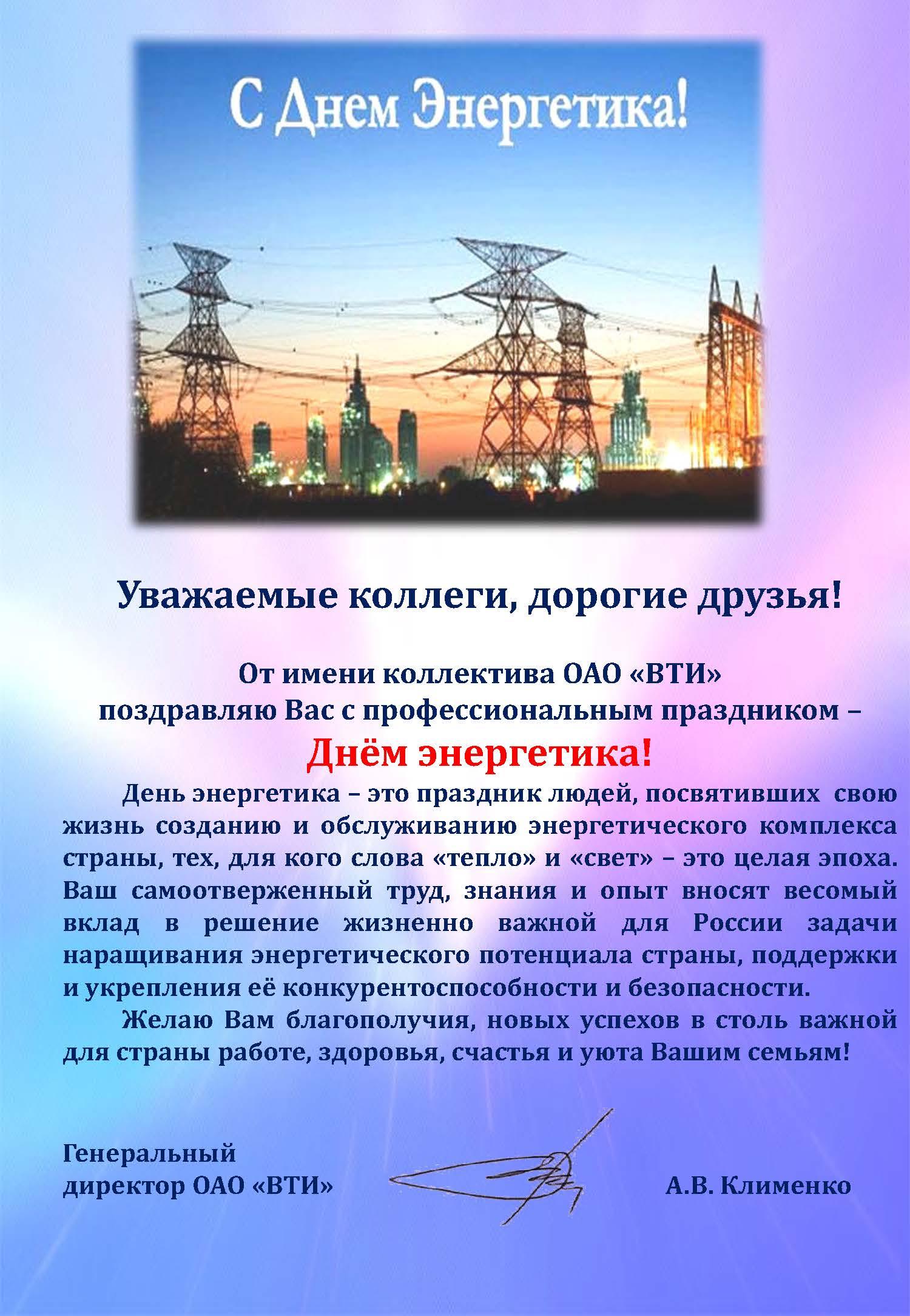 Поздравление руководителю энергетику с днем рождения