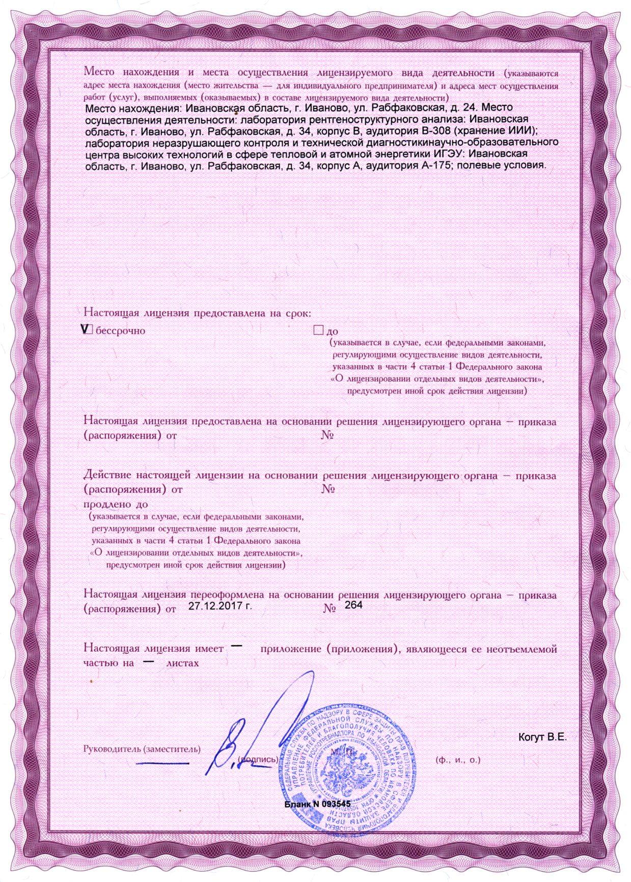 Документы министерства здравоохранения и социального развития рф.