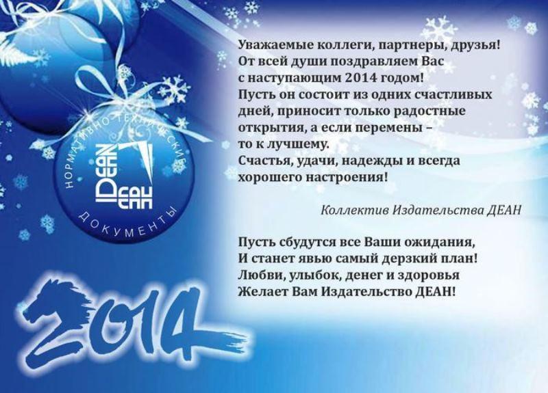 Поздравления коллектива с днём энергетика