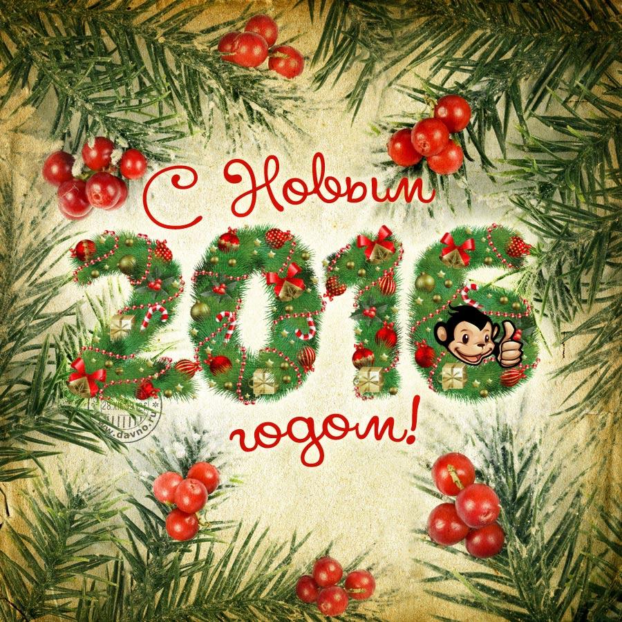 Поздравление с наступающим новым годом 2017 парню фото 719