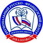 Региональный российско-французский ресурсный центр ИГЭУ