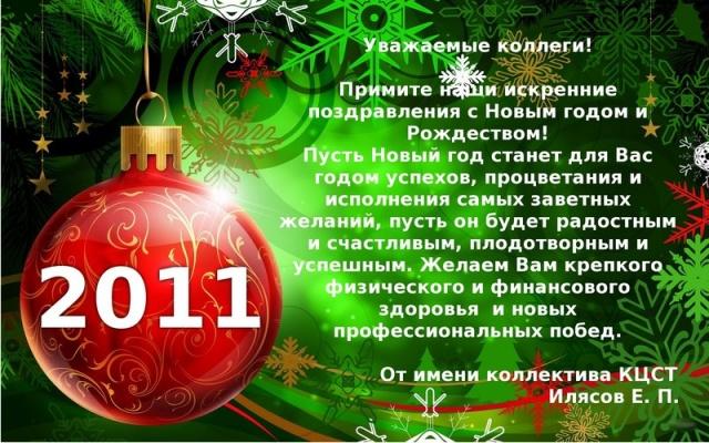 Новогоднее музыкальное поздравление коллектива