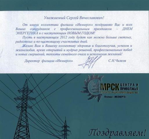 Поздравление губернатора с днем энергетика