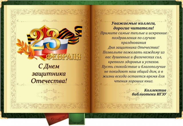 ❶Поздравление мужского коллектива с 23 февраля в прозе|Пельмени 23 февраля|SMS Поздравления for Android - APK Download||}