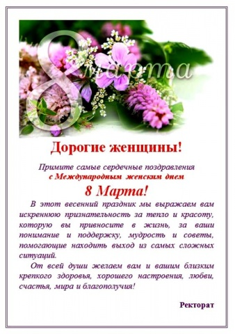 Поздравления с профессиональным праздником в женском коллективе