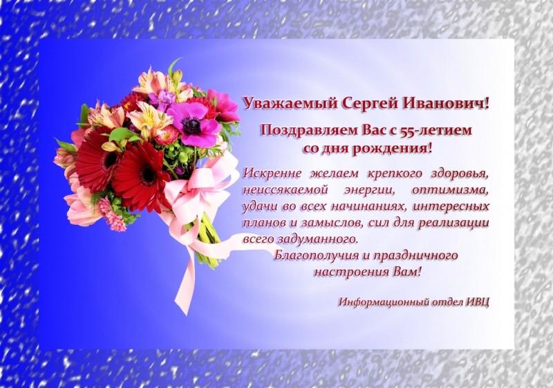 Поздравления с днем рождения от души уважаемому человеку
