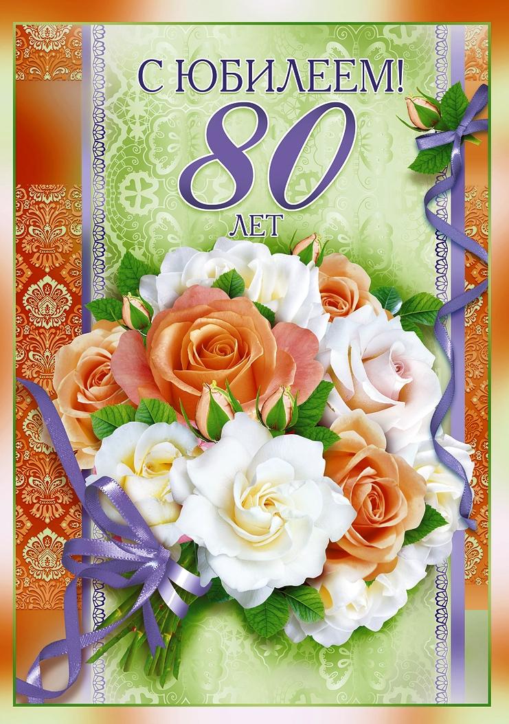 Поздравления пятидесятилетия 6