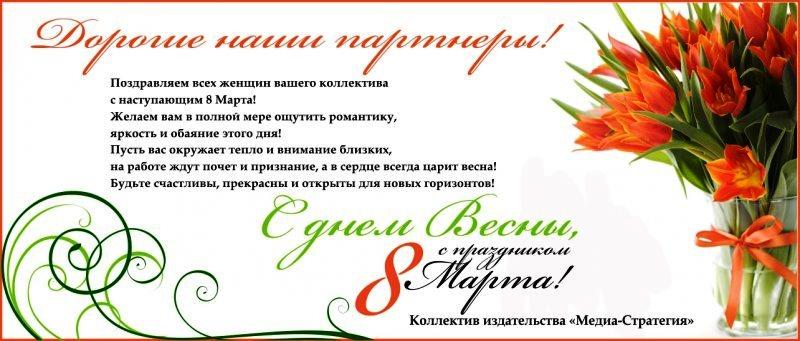 Поздравления женского коллектива