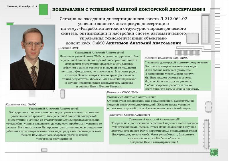 ПОЗДРАВЛЯЕМ Анатолия Анатольевича АНИСИМОВА с успешной защитой  ПОЗДРАВЛЯЕМ Анатолия Анатольевича АНИСИМОВА с успешной защитой докторской диссертации Опубликовано 22 ноября 2013 года