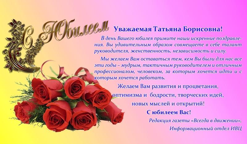 Поздравления с юбилеем женщине сотруднице в прозе от коллектива 43