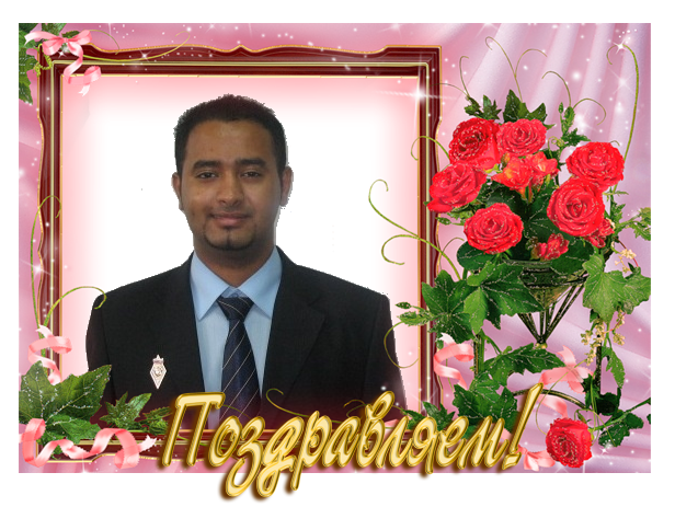 ПОЗДРАВЛЯЕМ Аль Хомиди Марвана Саида Саифа с успешной защитой  Аль Хомиди Марван Саид Саиф 1986 г рождения в 2009 г закончил бакалавриат по направлению 140200 Электроэнергетика со специализацией Релейная защита
