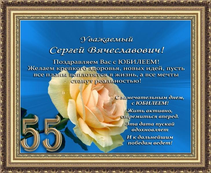 Поздравления сергею с 55 летием