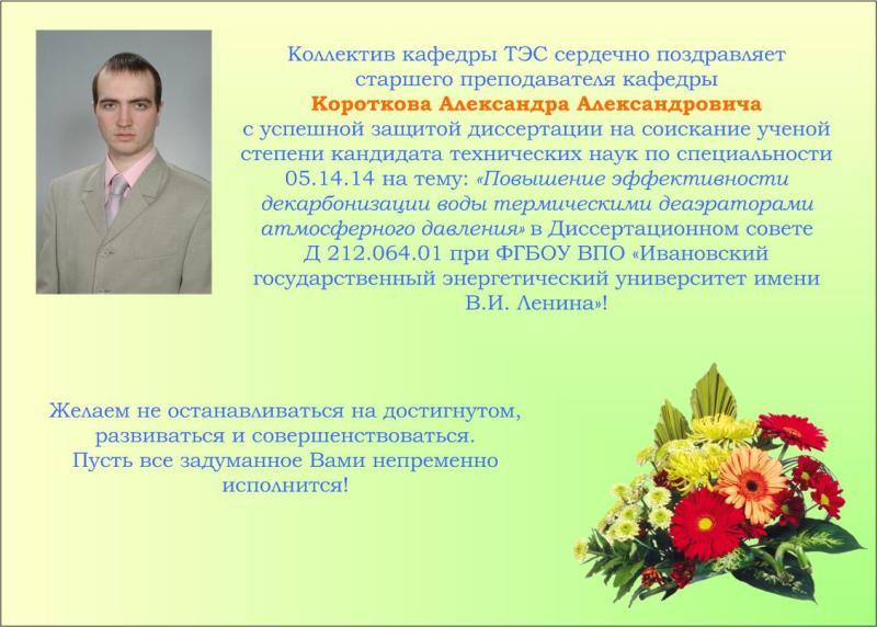 Поздравления на защиту кандидатской диссертации