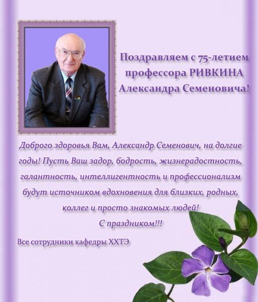 Поздравление на 75 летие мужчине в прозе
