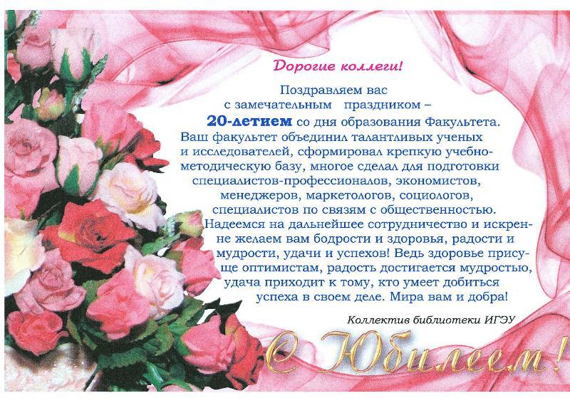 Поздравление для организации с годовщиной
