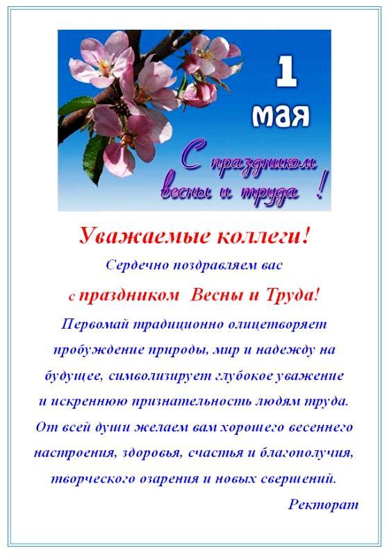 Официальное поздравление первое мая