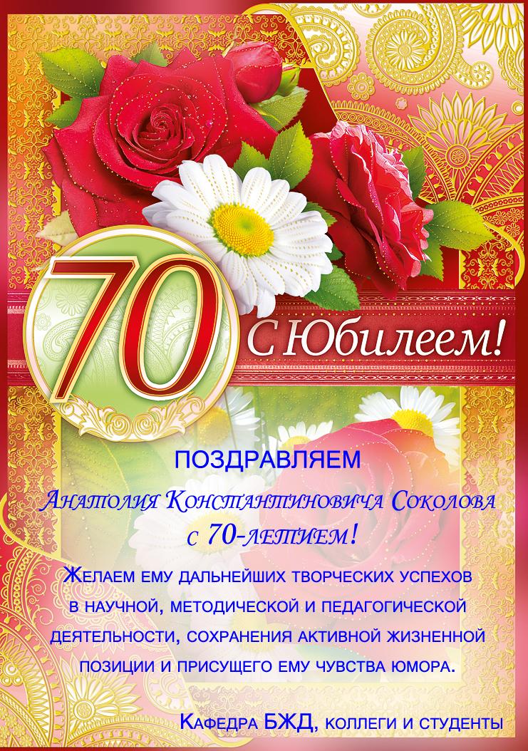 Поздравления анатолию с юбилеем 56