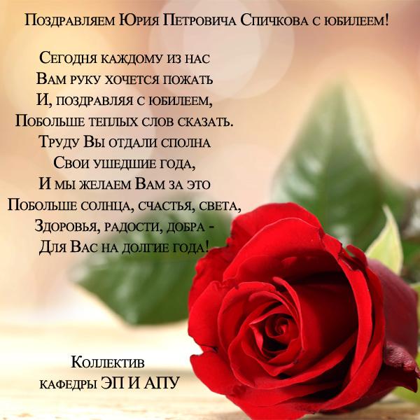 Юрию поздравления с днем рождения в стихах 11