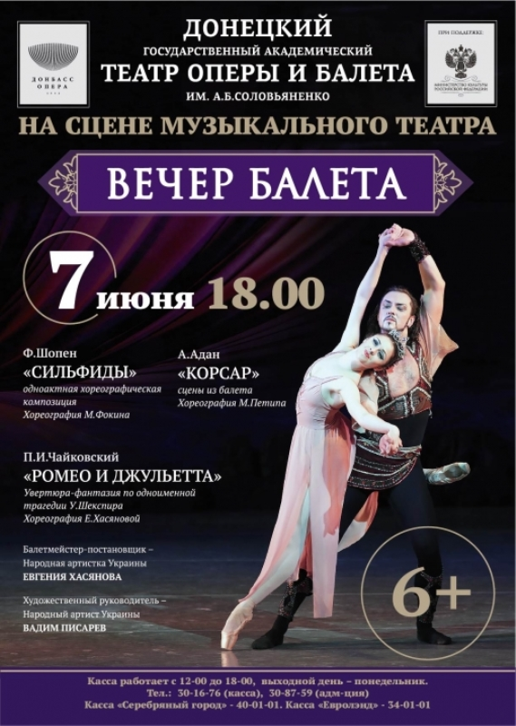Донецкого театра здесь