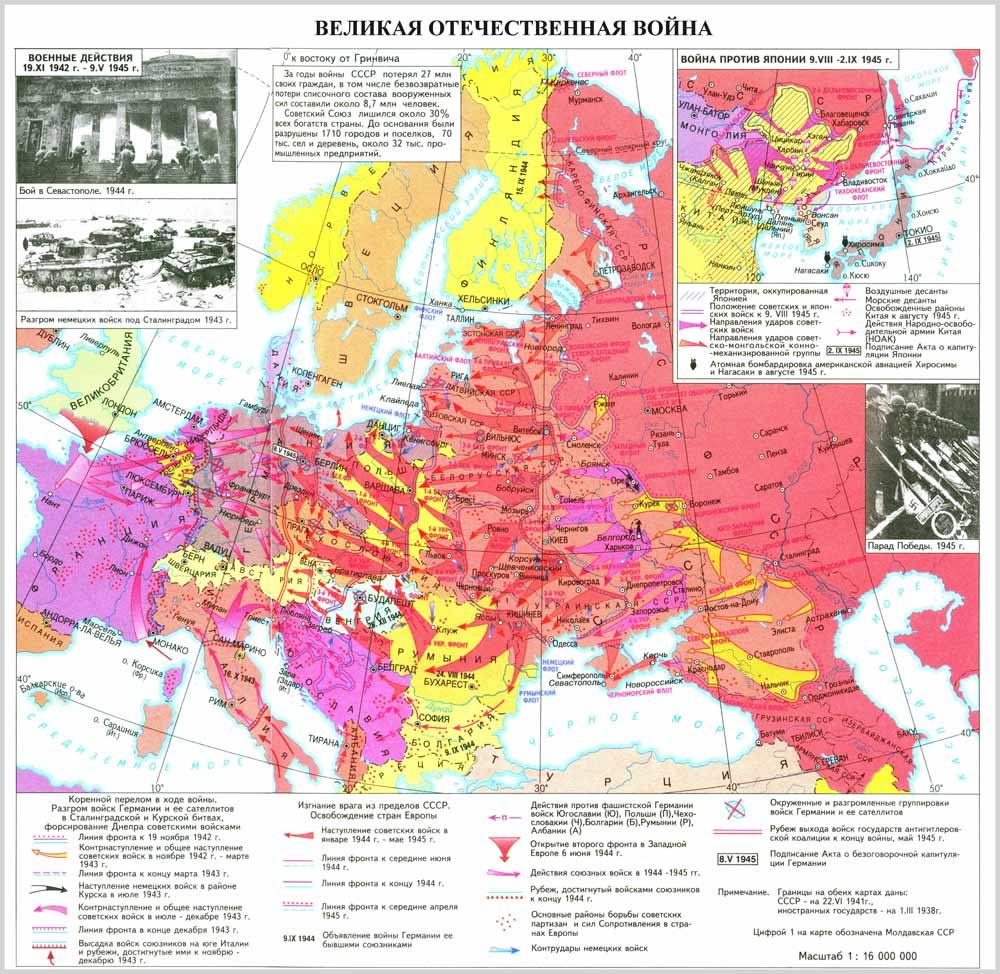Вторая мировая война великая