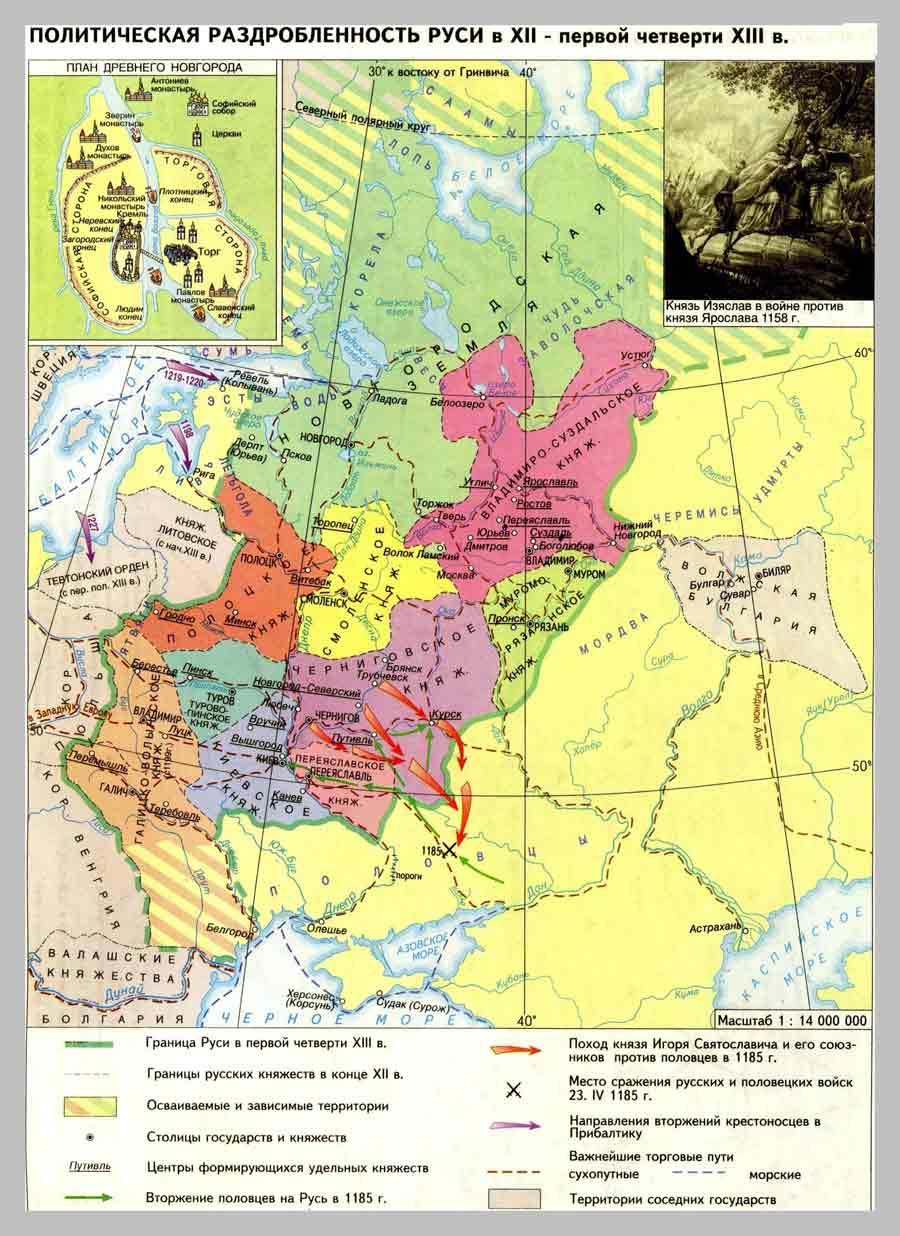 Реферат по истории феодальная раздробленность на руси 1630