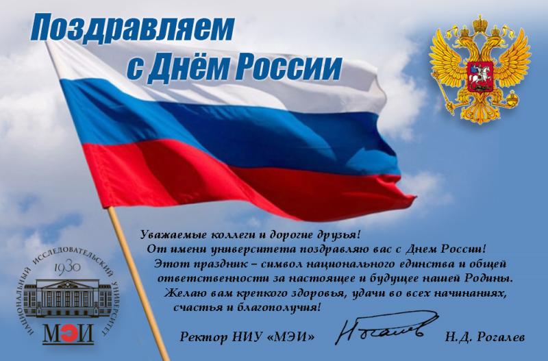 Поздравления с днём россии 2017 189