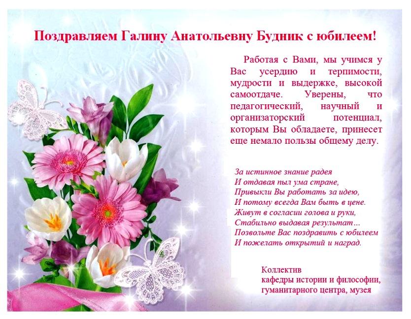 Поздравления на 50 лет галине