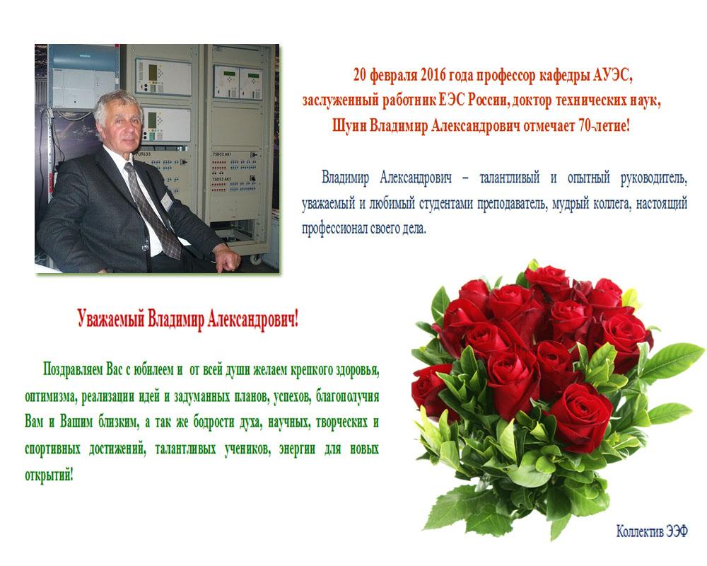 Поздравление для путина с 60 летием